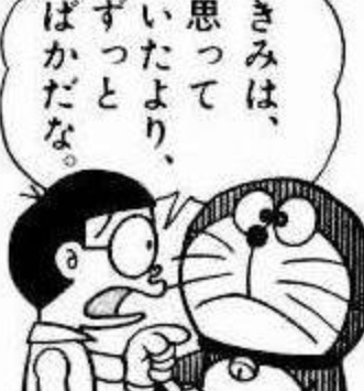 doraemon69.jpg