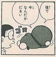 doraemon47.jpg