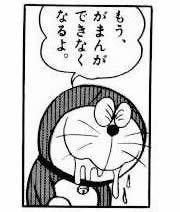 doraemon5.jpg